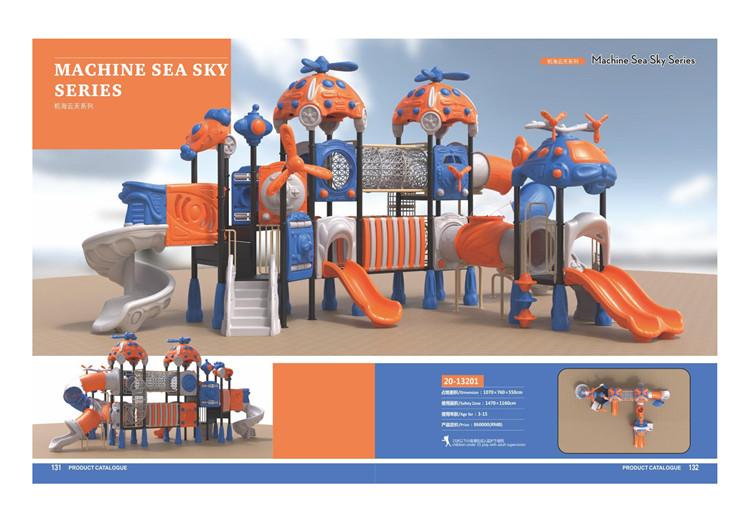 大型塑料儿童滑梯机海云天系列(橘)