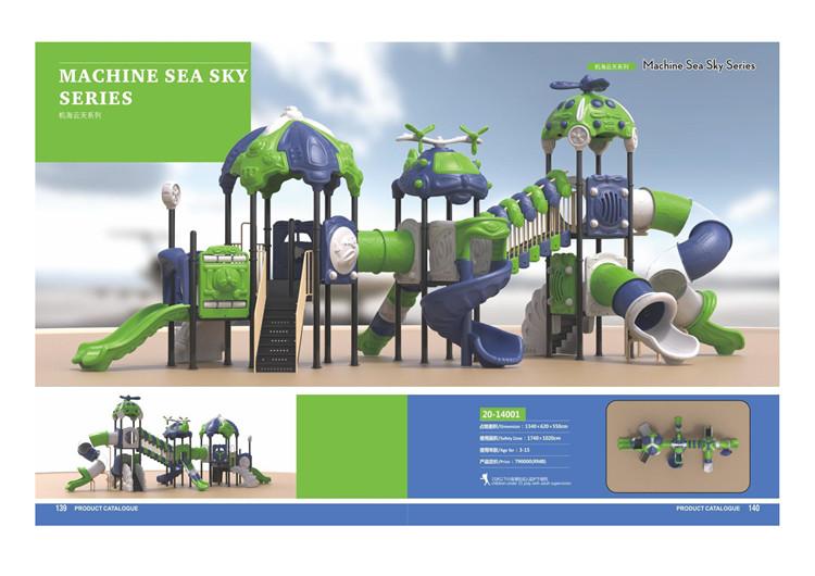 大型塑料儿童滑梯机海云天系列(绿)