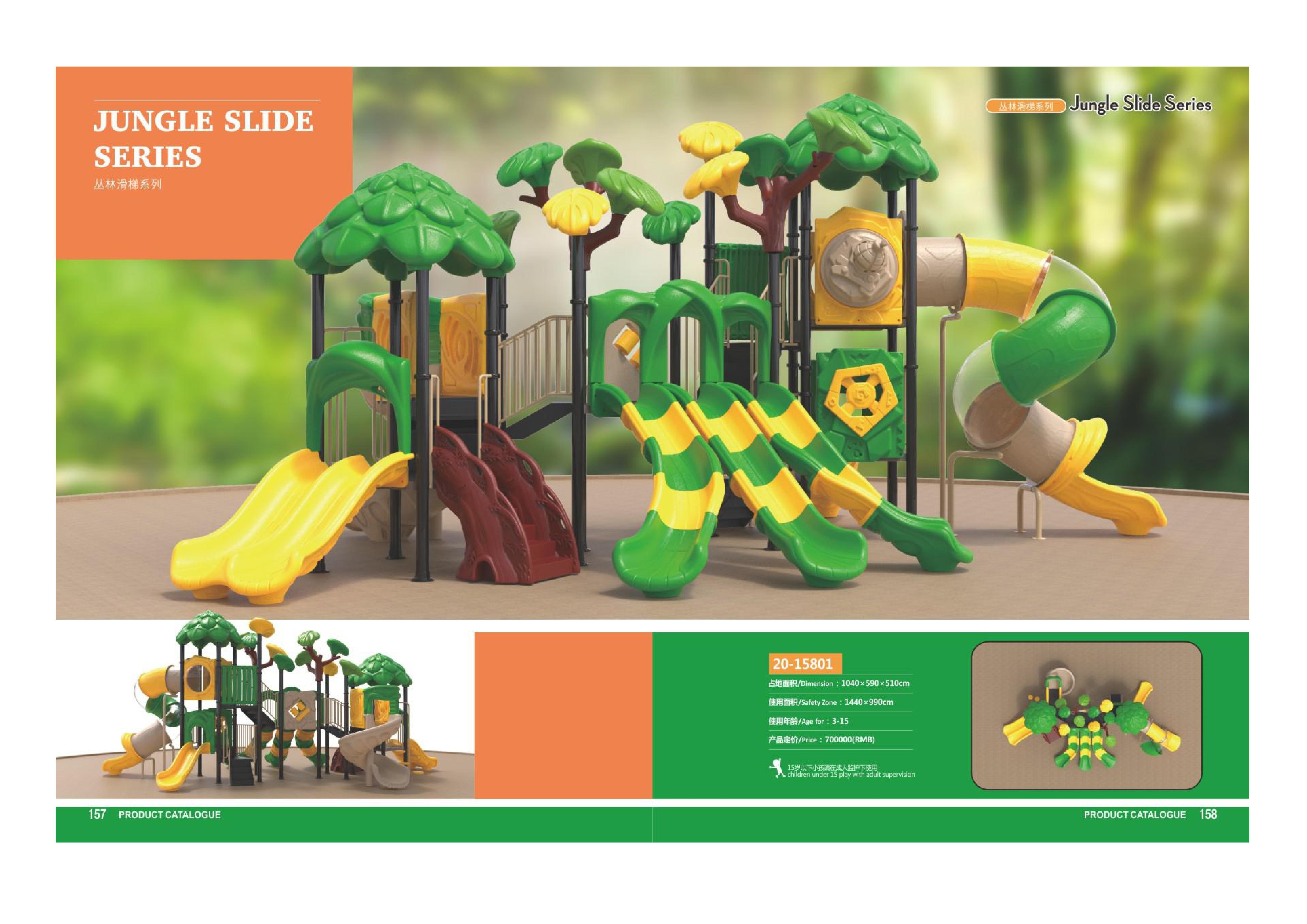 大型塑料儿童滑梯丛林滑梯系列(黄绿)