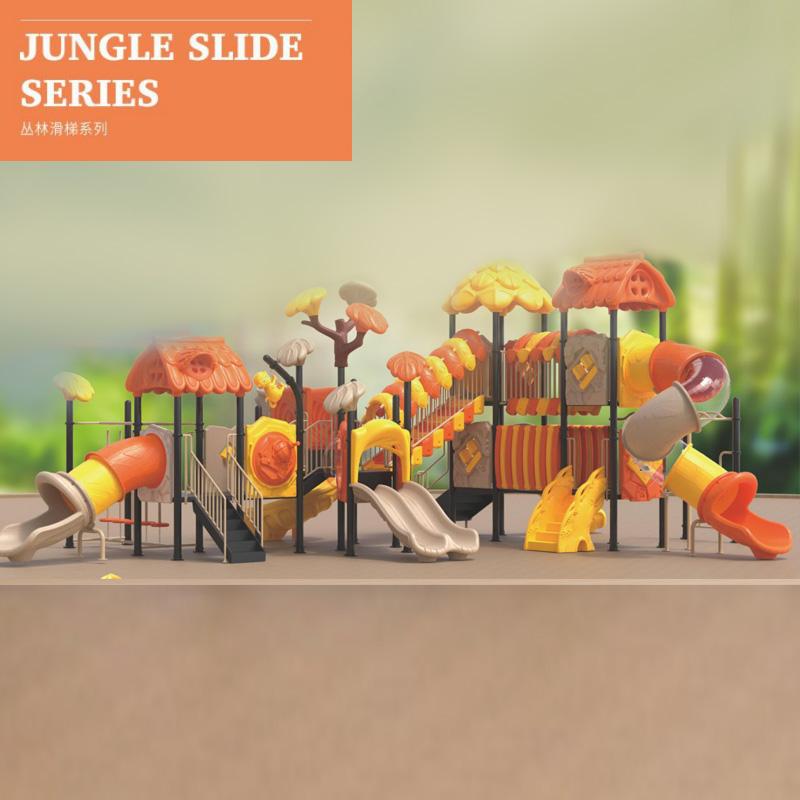 大型塑料儿童滑梯丛林滑梯系列(橘黄)