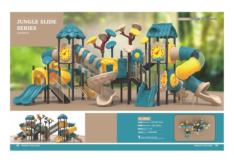 大型塑料儿童滑梯丛林滑梯系列(蓝黄)