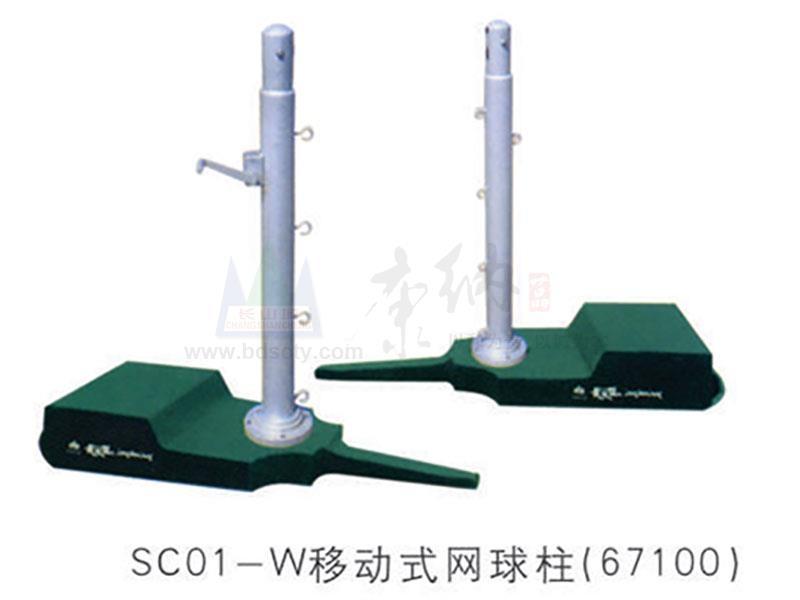 康纳一品SC01-W移动式网球柱