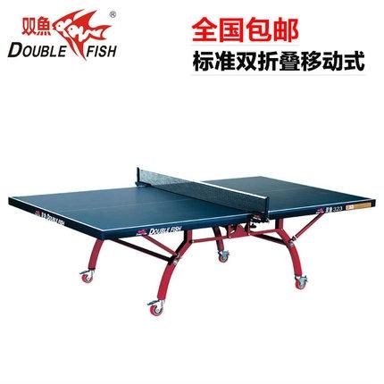双鱼移动式乒乓球台   01-323