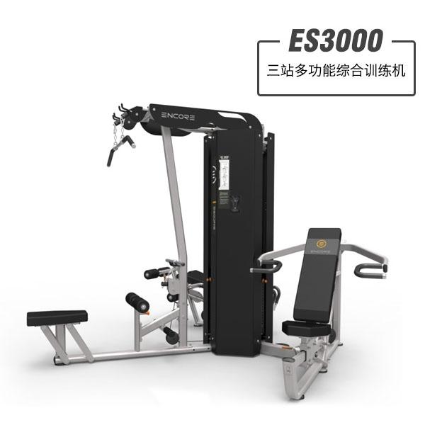 Impulse 英派斯 三人站多功能综合训练机 ENCORE ES3000