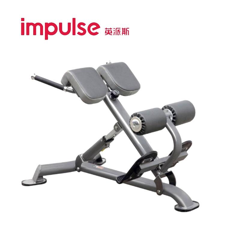 Impulse 英派斯背部伸展练习凳 IT7007